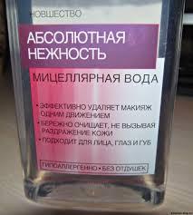 Свойства мицеллярной воды